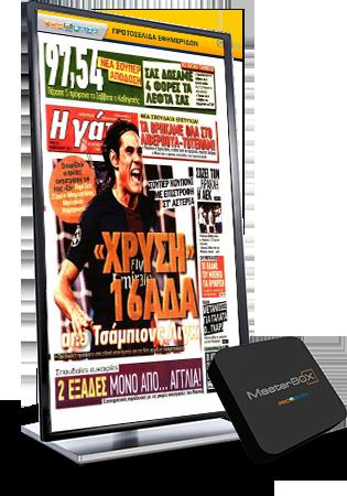 Πρωτοσέλιδα Εφημερίδων - Κάθετη